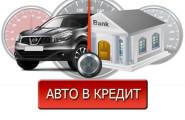 Какую программу автокредитования выбрать? Обзор программ крупнейших банков РФ