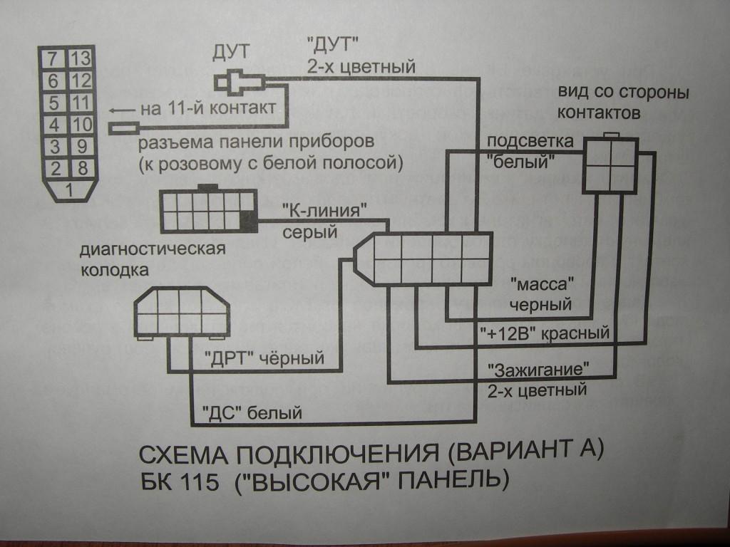 Установка бортового компьютера на ваз 2114
