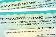 Дальнейшее развитие системы ОСАГО в РФ (проблемы и противоречия)