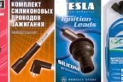 Высоковольтные провода. Тест