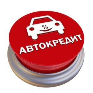 """Кнопка с надписью """"автокредит"""""""