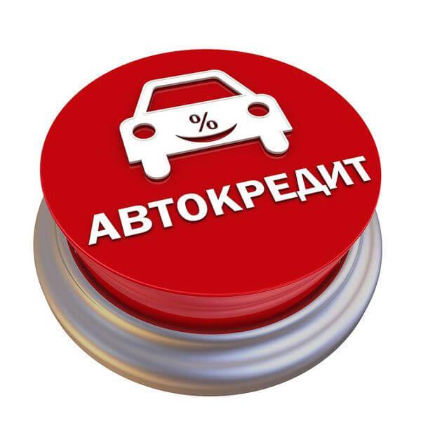 льготный кредит на покупку автомобиля условия дебетовой карты польза хоум кредит банка